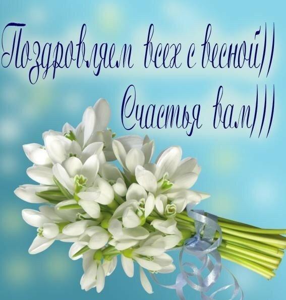 поздравление в картинках с весной красивые многим участникам некогда