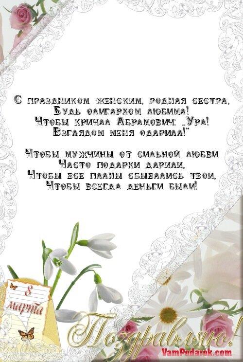 стихотворение на 8 марта сестре старшей станции