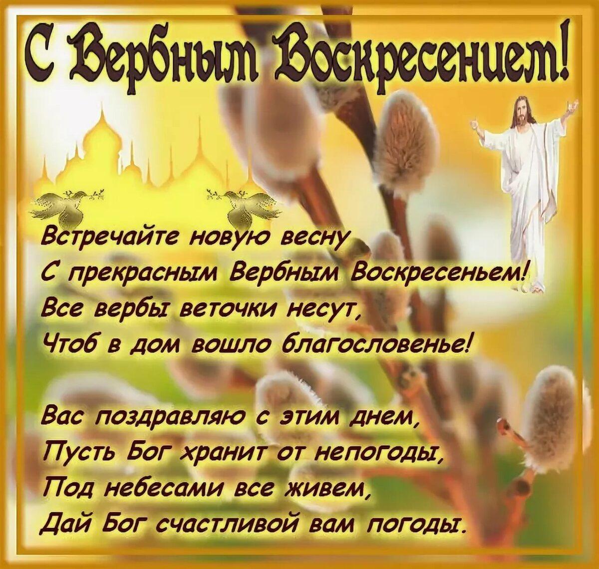 Поздравление с вербным воскресением