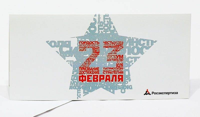 Бэбибонов, корпоративные открытка 23 февраля