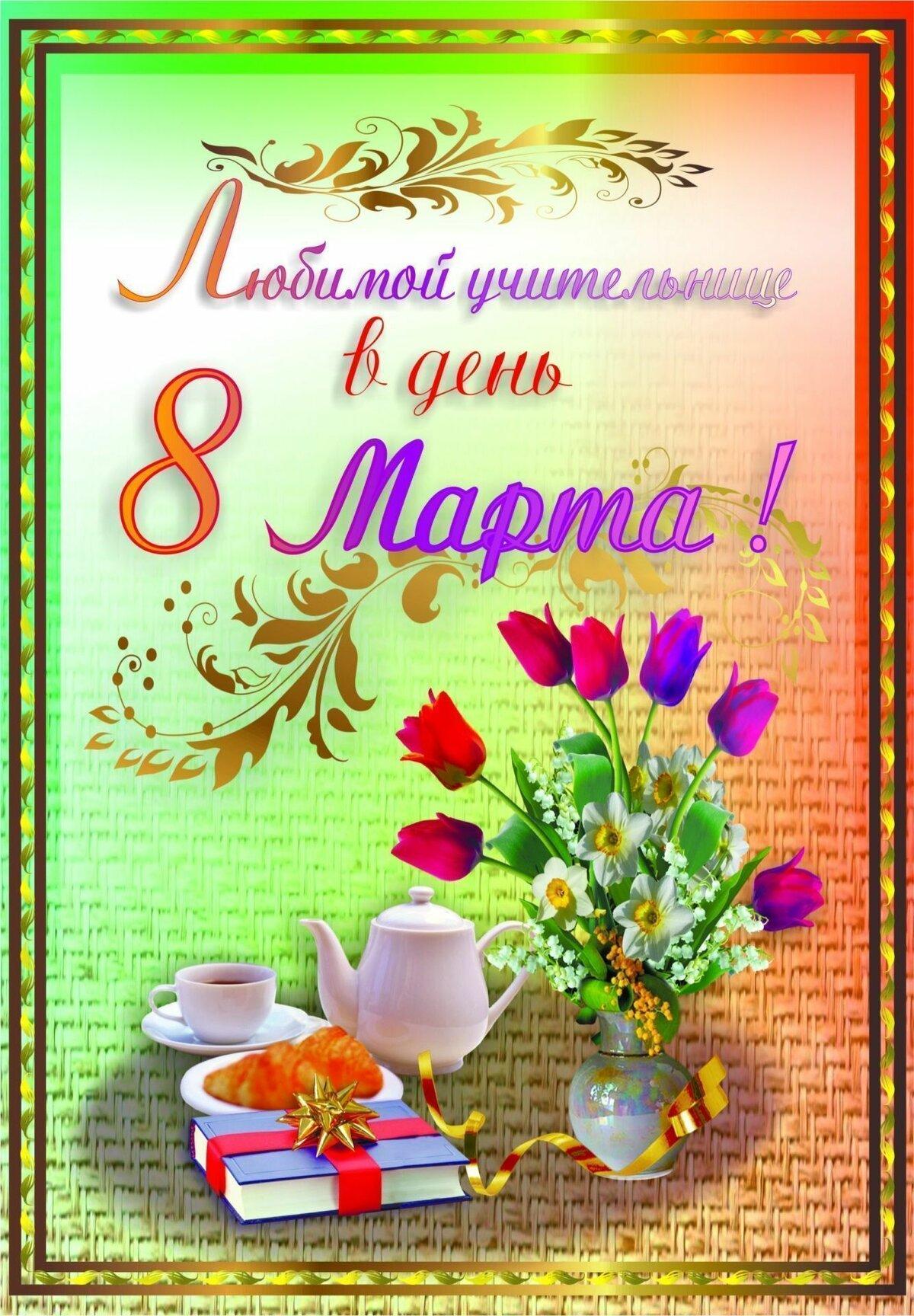 поздравление педагогов с 8 марта от учеников этом году ярмоленко