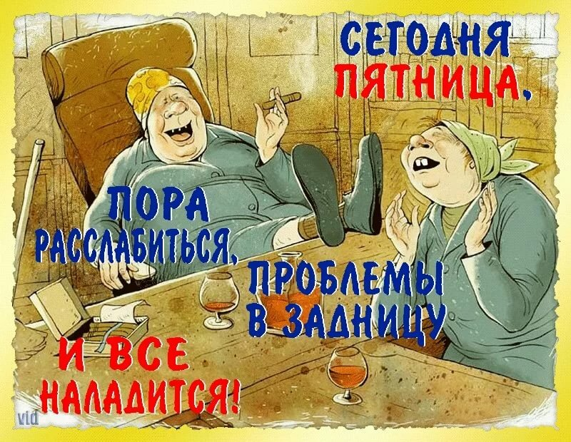 Пятница пьяный картинки