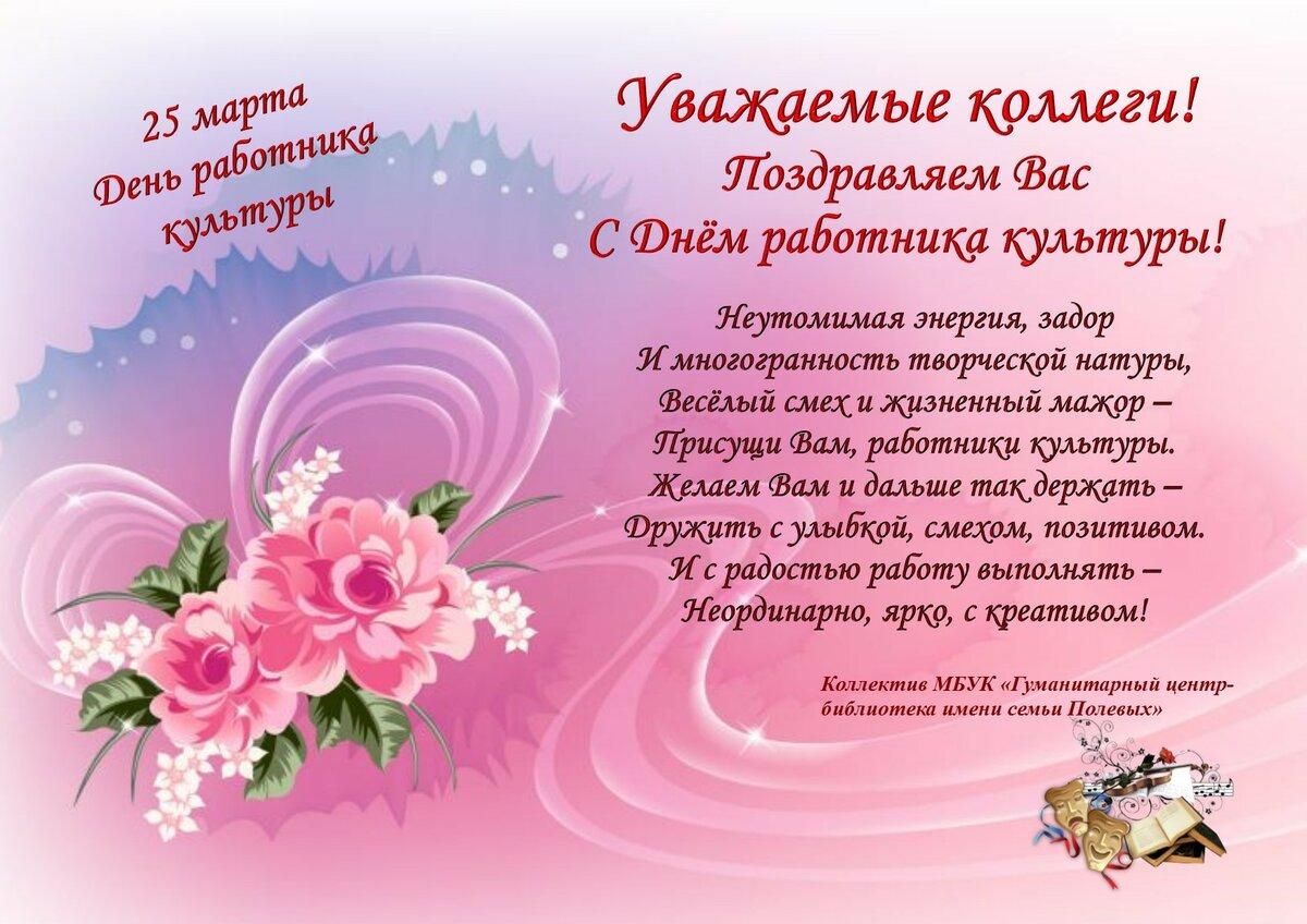 Поздравление с днем культуры на открытке