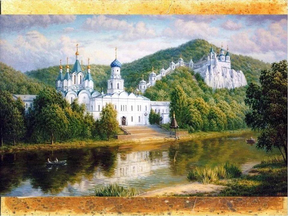 Святая гора открытка, нарисовать мальчику день