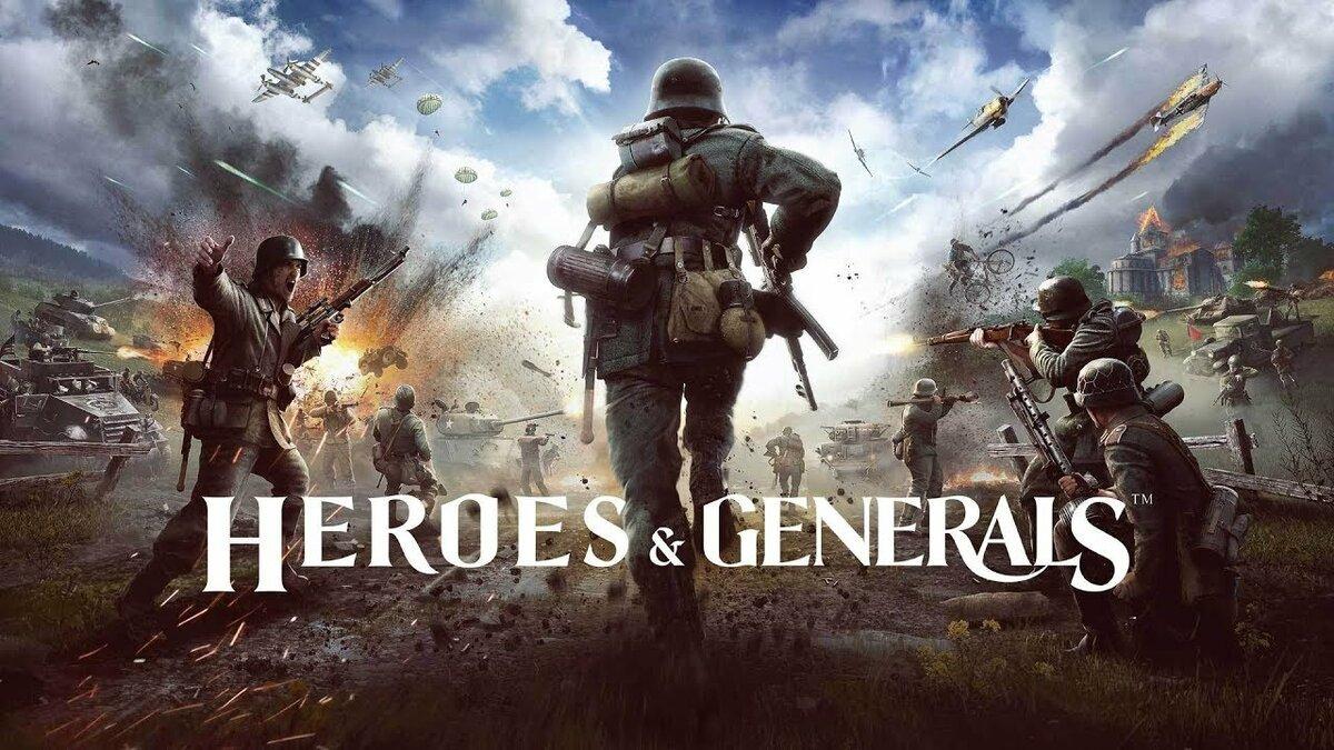 Герои и генералы картинки