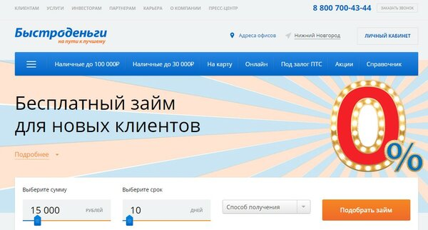 какую кредитную карту лучше оформить rsb24 ru как получить 100 тысяч рублей за третьего ребенка
