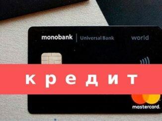 Кредит готівкою без довідки про доходи з 18 років
