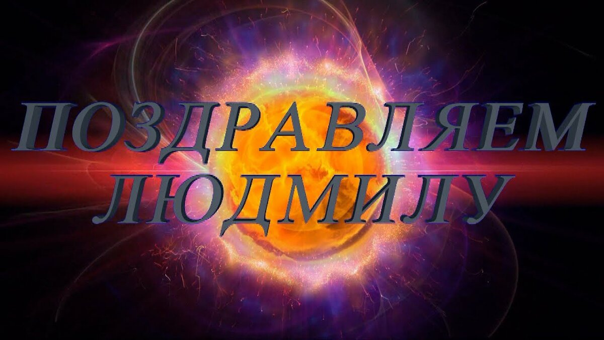 Людмиле 50 лет юбилей