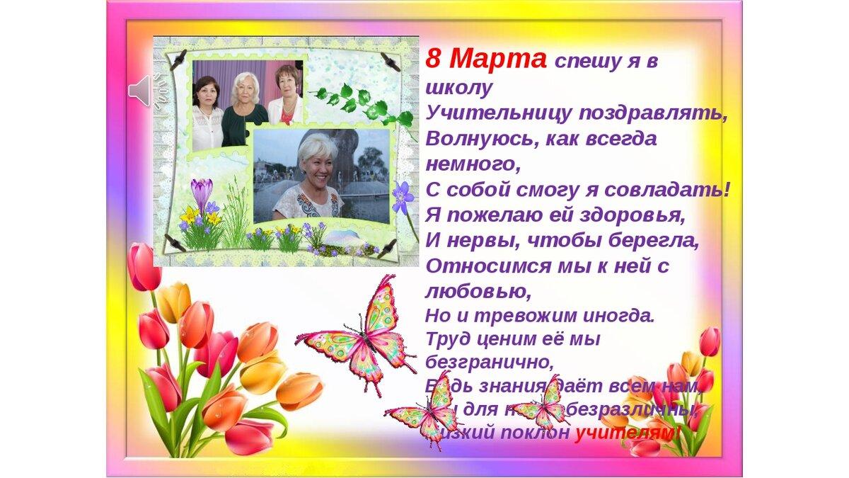 Трогательные поздравления учительнице с 8 марта