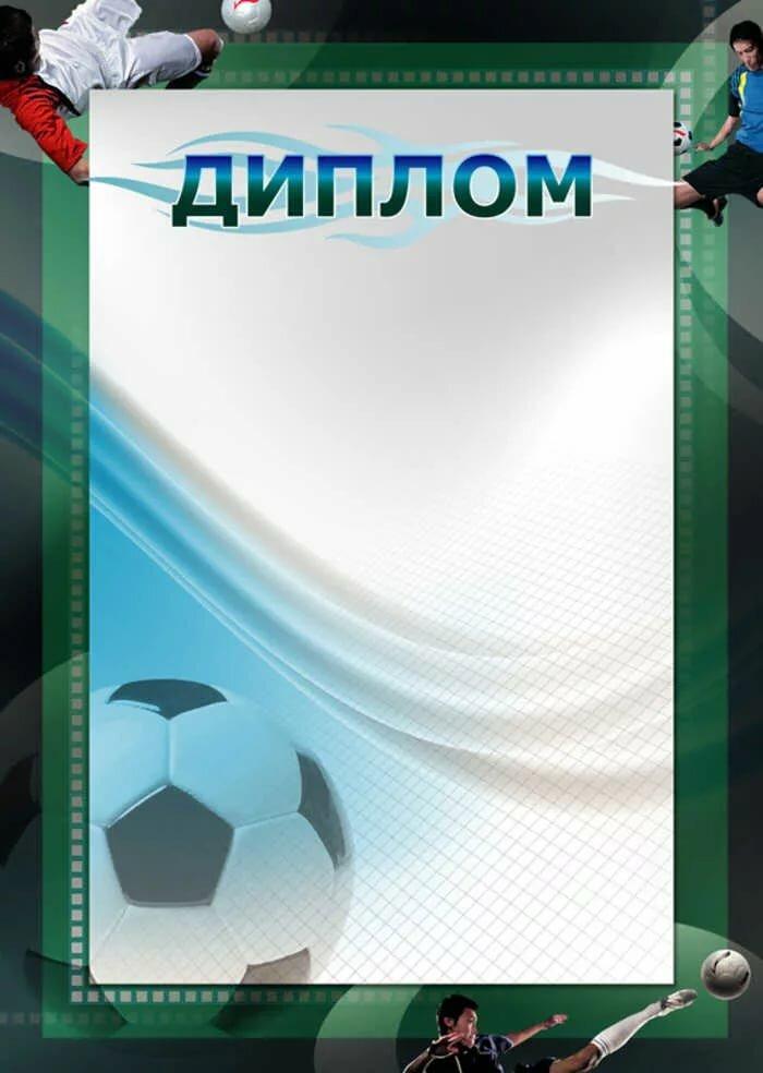 картинки для грамот по футболу фото сессия
