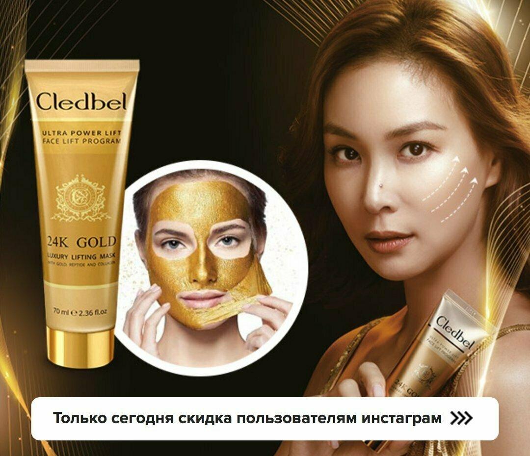 Маска-пленка Cledbel 24K Gold с лифтинг-эффектом в Киеве