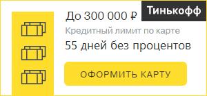 Онлайн кредит в ухте на взять в кредит рено каптур