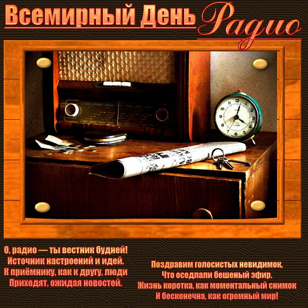 Открытки цена, открытки день радио