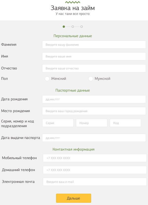 телефон в рассрочку краснодар онлайн заявка втб оформить заявку на кредит онлайн