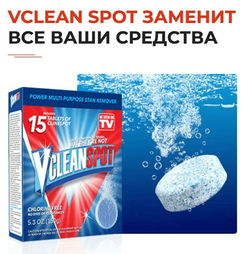 Чистящее Vclean Spot в Рубцовске