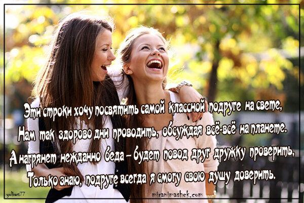 Рисунке, картинки со словами о дружбе для подруги