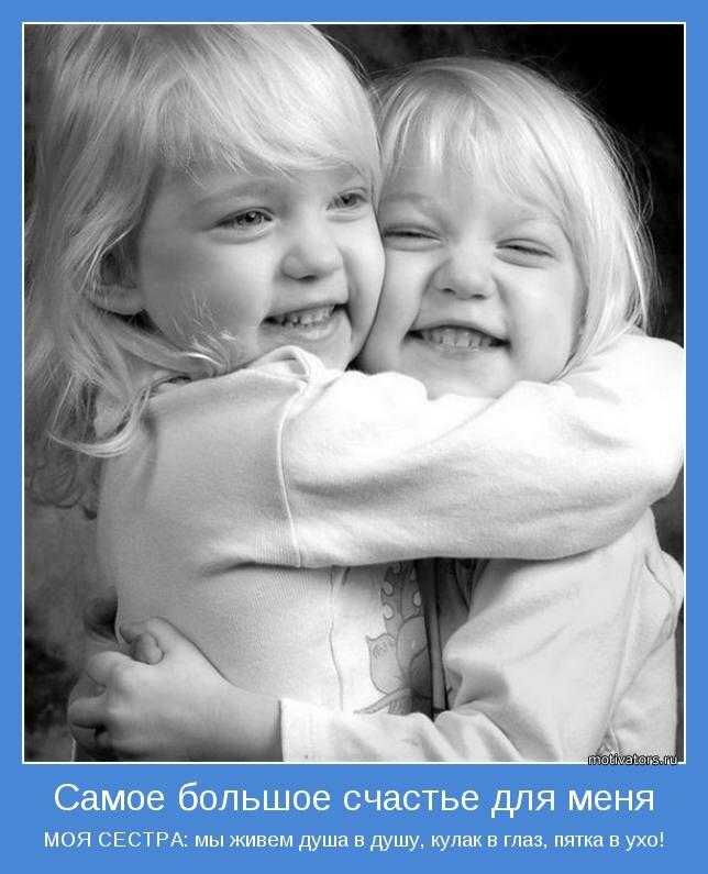 Картинки две сестрички прикольные