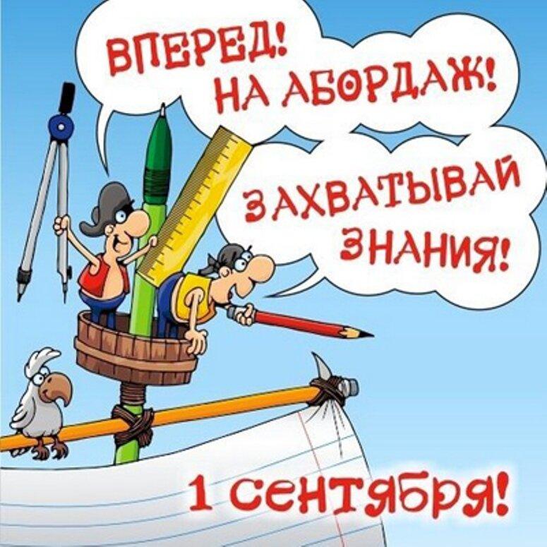8-марта открытка, с 1 сентября смешная картинка
