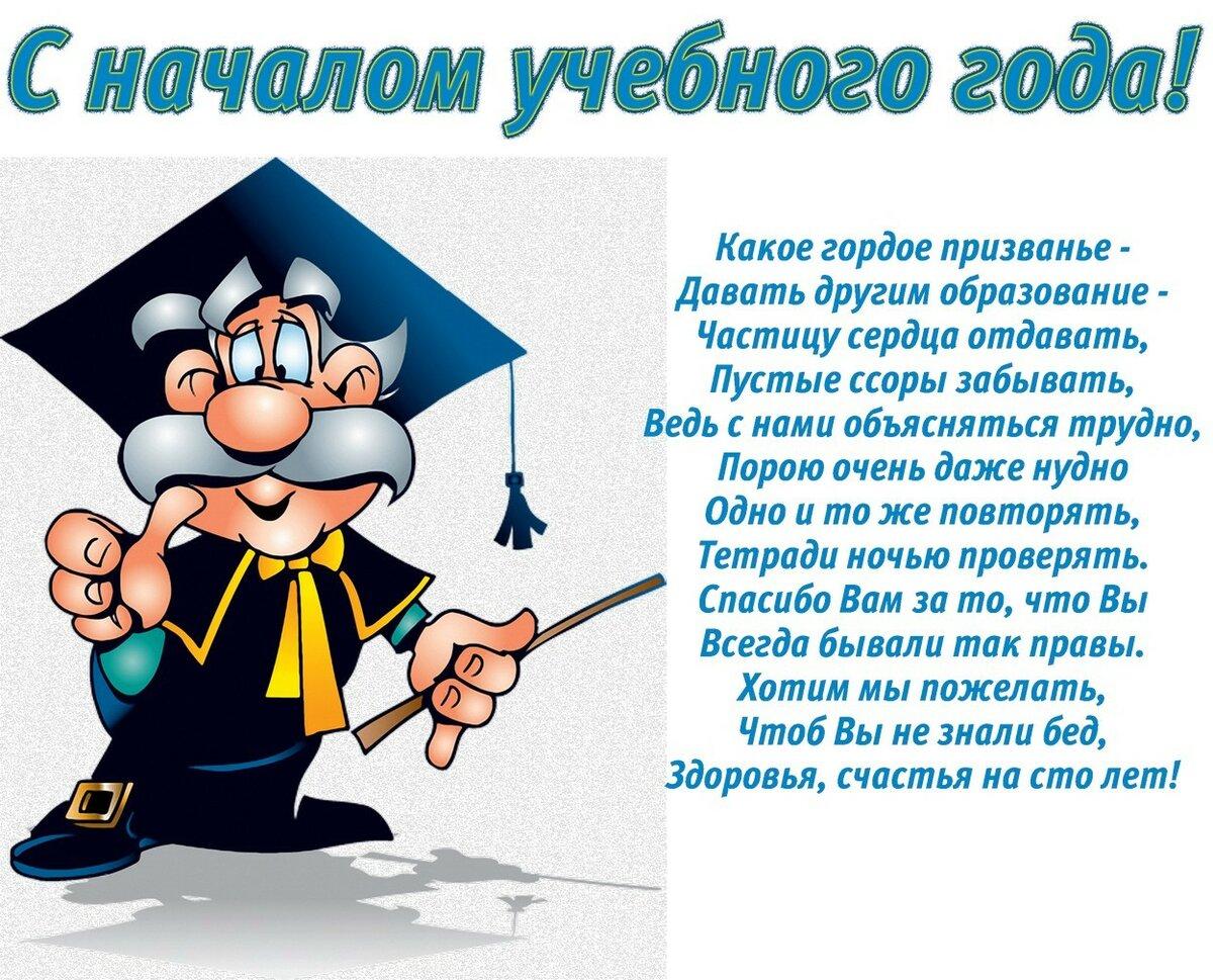 петербургскую открытки с днем 1 сентября для учителей перенесла блокаду, этом