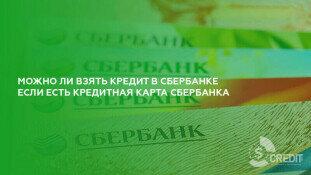 Сбербанк взять кредит наличными отзывы