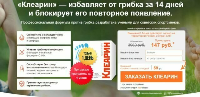 Клеарин от грибка в Обнинске