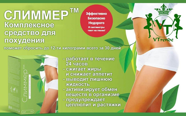 Слиммер - комплексное для похудения в Талице