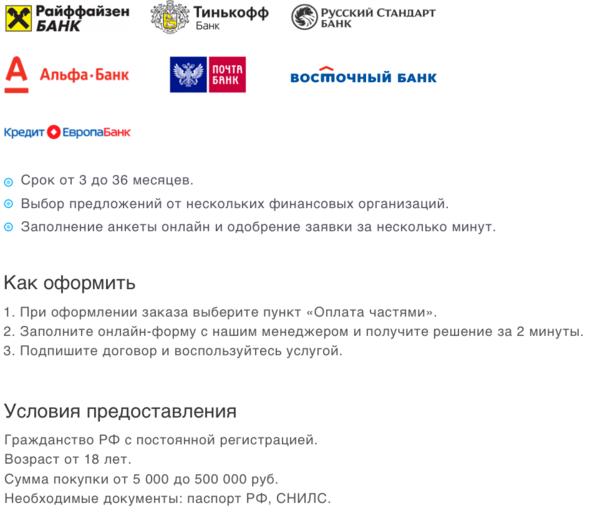 Партнеры банка кредит москва