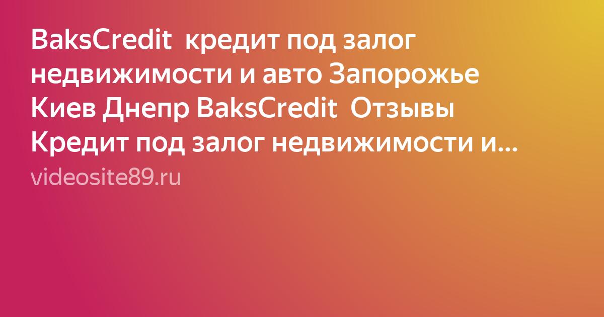 Авто в кредит запорожье залогом форум взять кредит 1000000