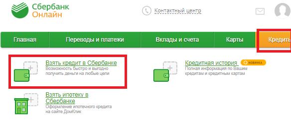 заявку на кредит сбербанк онлайн карта рассрочка