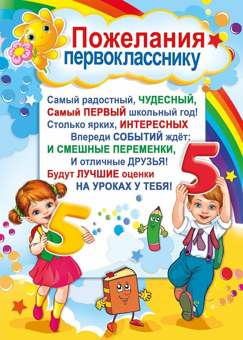 Днем рождения, открытка поздравление первоклашкам