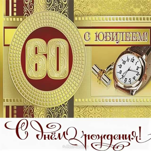 поздравления с днем 60 летия мужчине коллеге отрезок проволоки