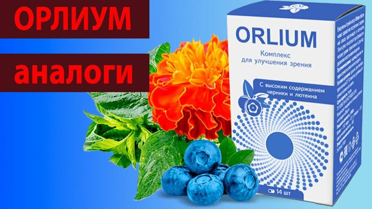 ORLIUM для улучшения зрения в Ленинске-Кузнецком
