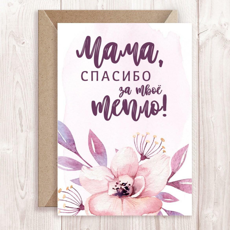 Открытка поздравление самой лучшей маме