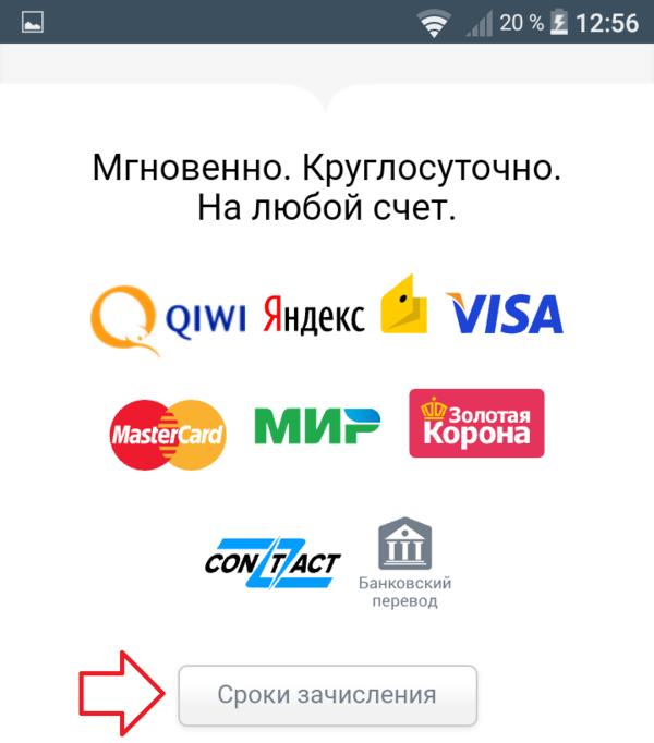 кредит онлайн на счет киви взять кредит спб срочно