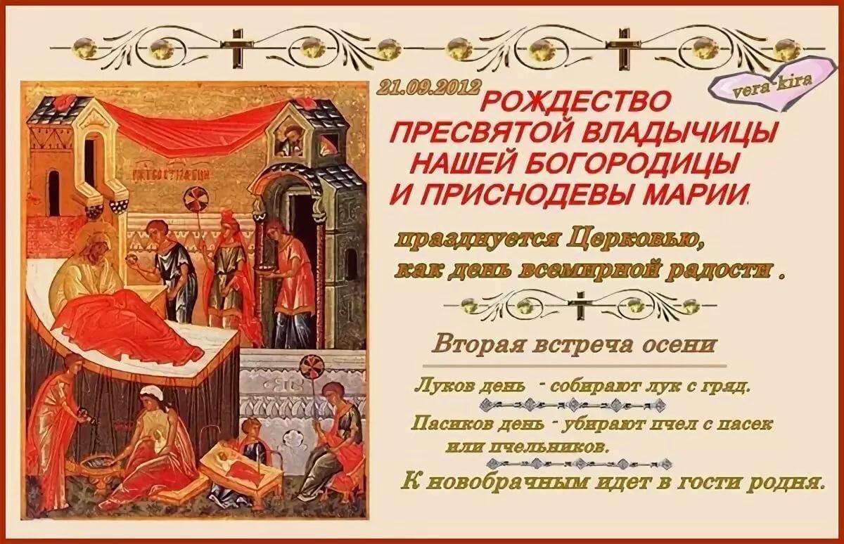Рождество Пресвятой Богородицы 2021 года: праздник