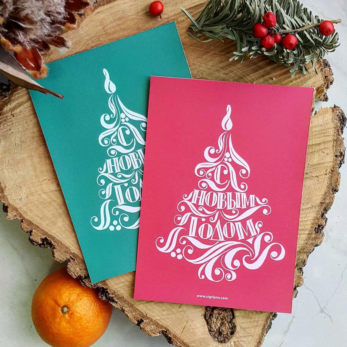 Картинки необычные открытки на новый год