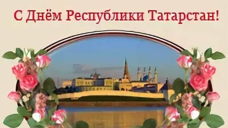 Картинки с днем татарстана