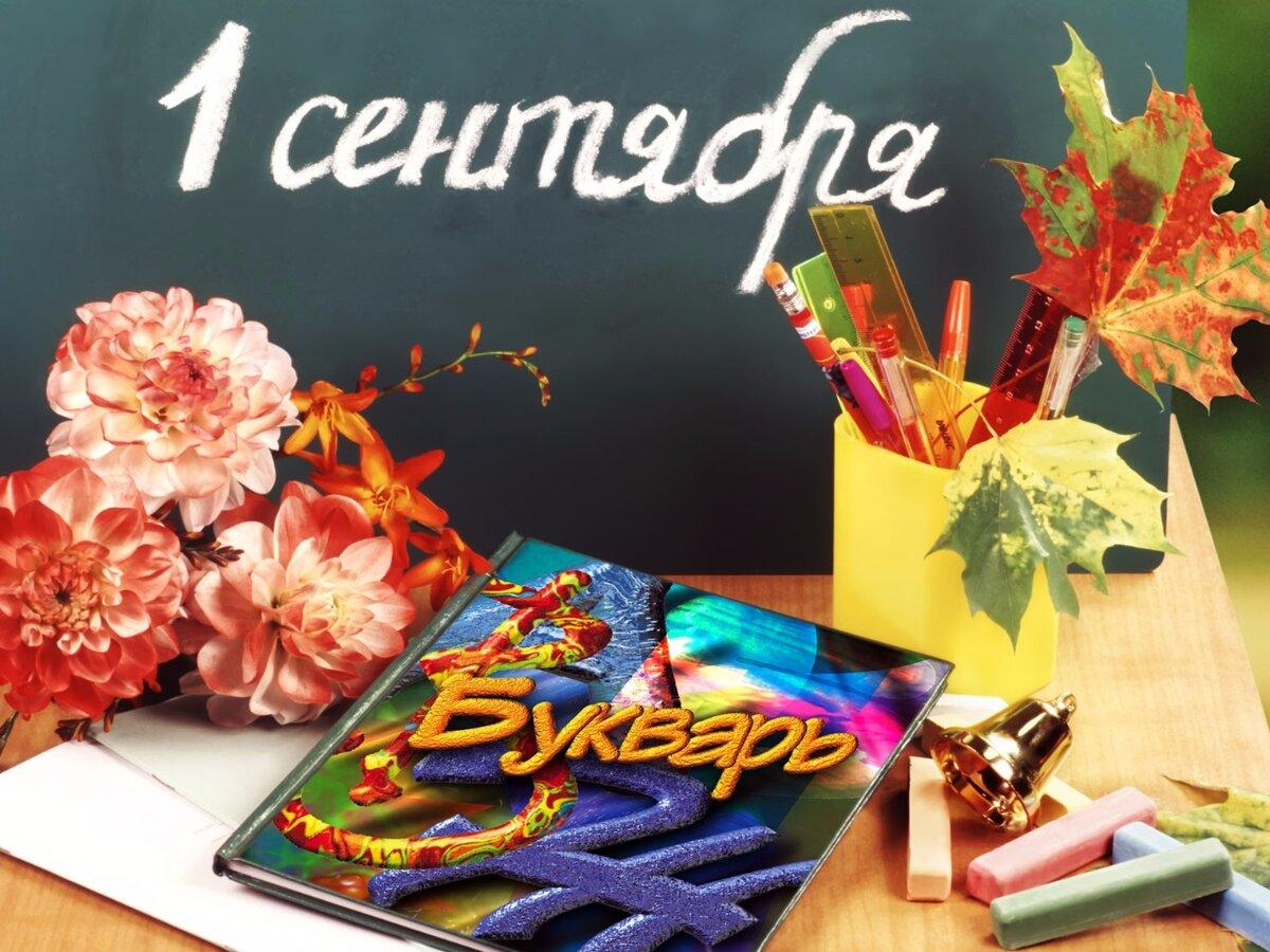 Открытки 1 сентября картинки для учителя, картинки