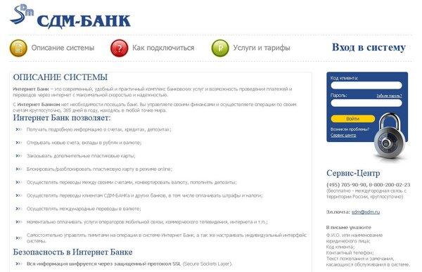 Хоум кредит энд финанс банк инн дата регистрации