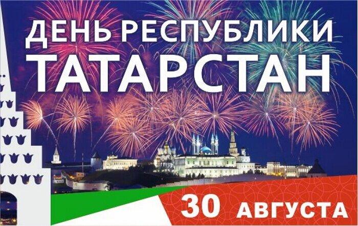 Картинки с днем татарстана, открытка бабушке