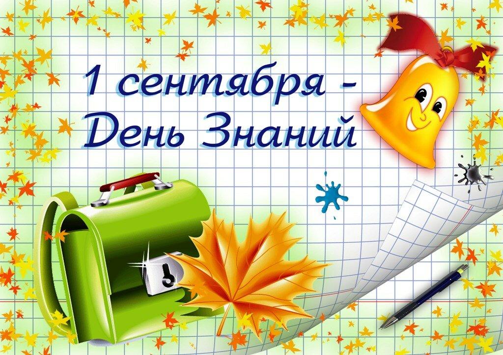 Лет дня, найти поздравительные открытки с 1 сентября