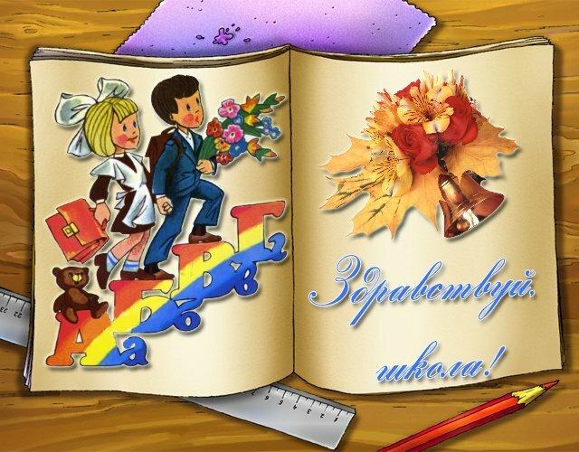 Днем рождения, поздравительная открытка первоклашка