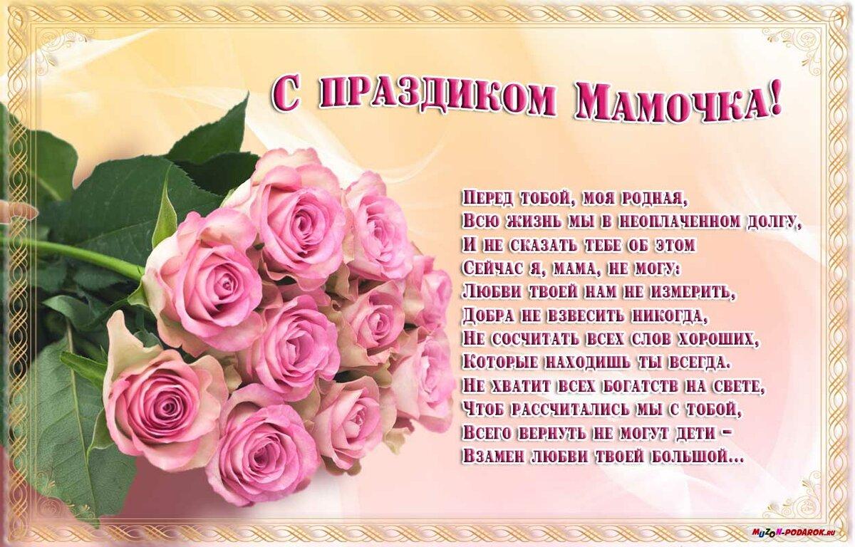 Поздравительная открытка маме в прозе