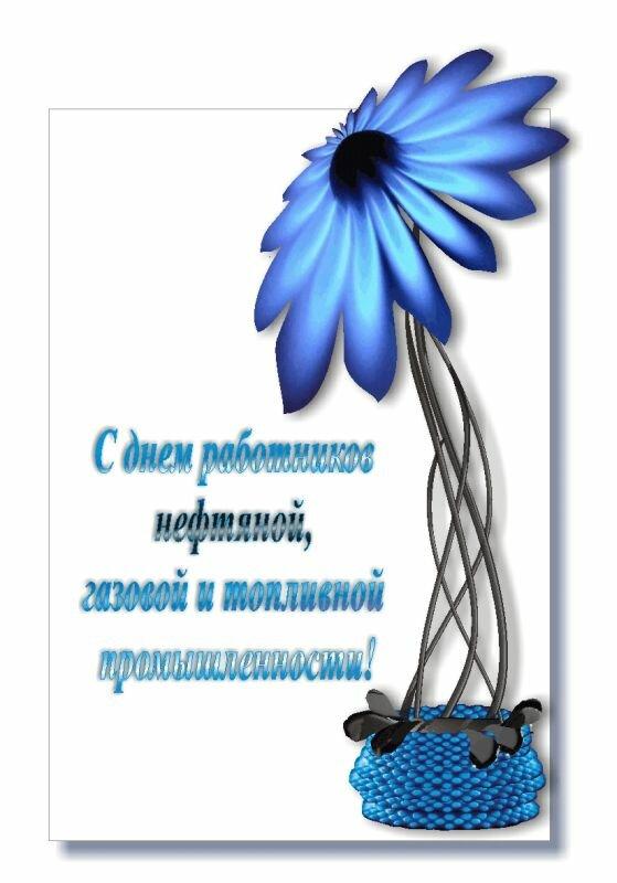 Поздравительные открытки газпрому