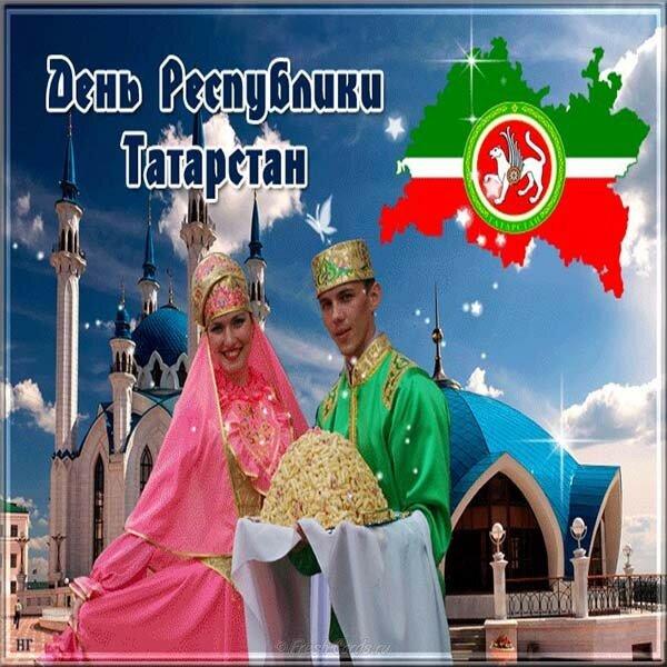 Открытки с республики татарстан