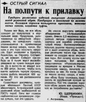 """Ю. Щербинин - На полпути к прилавку (""""Острый сигнал"""") """"Правда"""" 27 декабря 1987 года"""