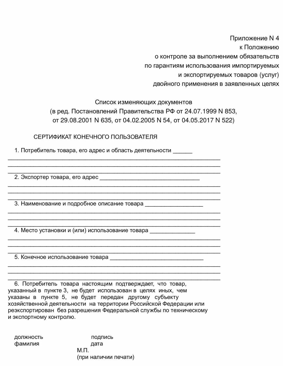сертификат конечного потребителя