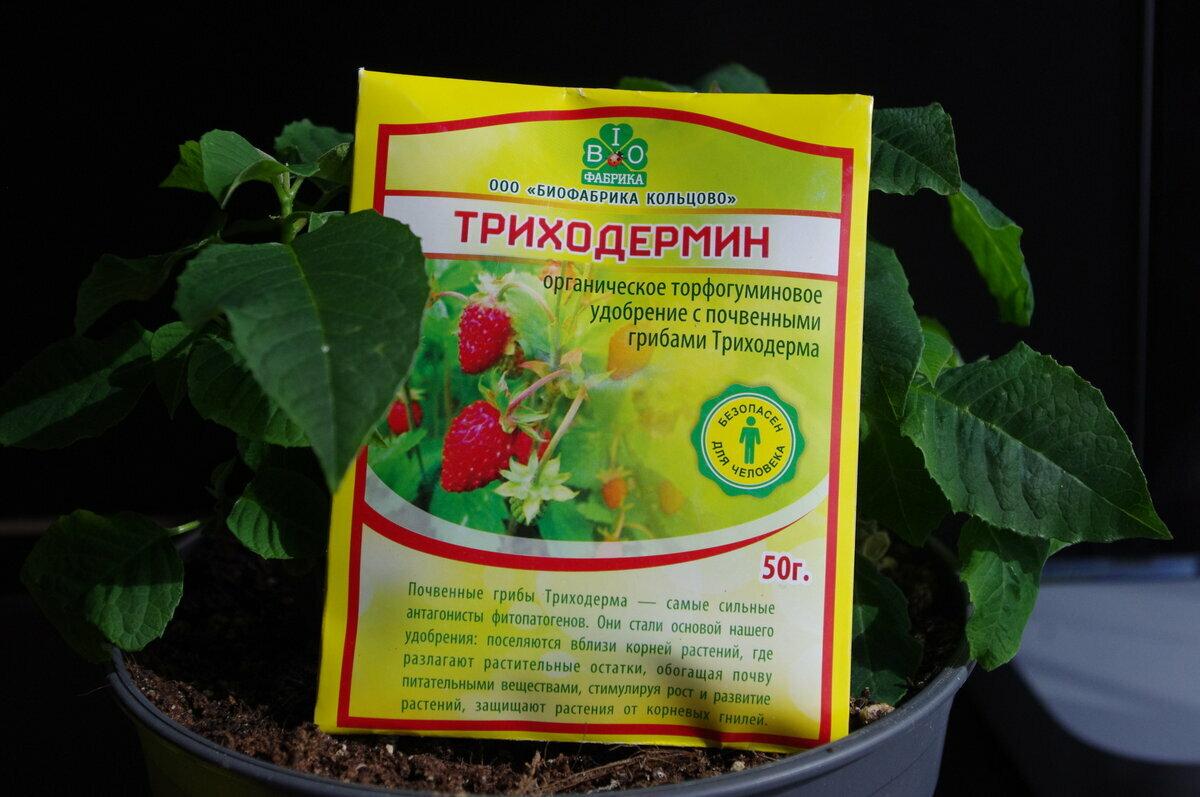 Удобрение для почвы Триходермин в Невинномысске