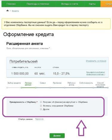 Целевой потребительский кредит на приобретение автотранспортного средства