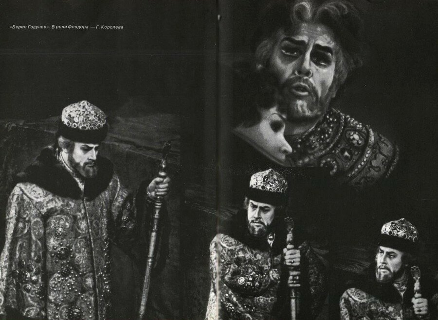 «Борис Годунов». В роли Феодора — Г. Королева.